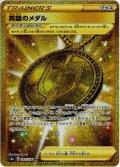 英雄のメダル[PKM_s3a_93/76UR]