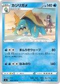 カジリガメ[PKM_s4_26/100U]