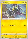 シママ[PKM_s4_36/100C]