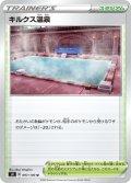 キルクス温泉[PKM_s4_97/100U]