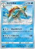 カジリガメ[PKM_s4a_43/190]