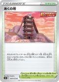 あくの塔[PKM_s5I_69/70U]