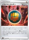 いちげきエネルギー[PKM_s5I_70/70U]