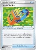 ツールジャマー[PKM_s5R_64/70U]
