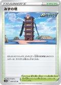 みずの塔[PKM_s5R_69/70U]