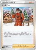 ピオニー[PKM_s6H_67/70U]