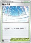 頂への雪道[PKM_s6H_69/70U]