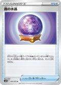 霧の水晶[PKM_s6K_60/70U]
