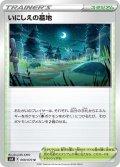 いにしえの墓地[PKM_s6K_68/70U]