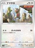 ナマケロ[PKM_s7D_50/67C]