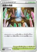 結晶の洞窟[PKM_s7D_66/67U]
