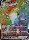 ルガルガンVMAX[PKM_s7D_80/67HR]