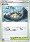 嵐の山脈[PKM_s7R_66/67U]