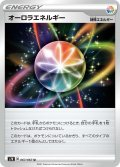 オーロラエネルギー[PKM_s7R_67/67U]