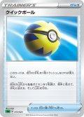 クイックボール[PKM_sA_13/23草]