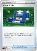 【ホイル仕様】ポケギア3.0[PKM_sA_16/23炎]