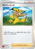 ポケモンごっこ[PKM_sA_21/23炎]