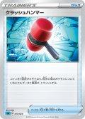 クラッシュハンマー[PKM_sA_13/23水]