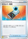 【ホイル仕様】エネルギー転送[PKM_sA_13/24雷]