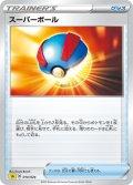 スーパーボール[PKM_sA_14/24雷]