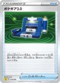 【ホイル仕様】ポケギア3.0[PKM_sA_15/24雷]