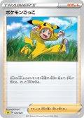 【ホイル仕様】ポケモンごっこ[PKM_sA_22/24雷]