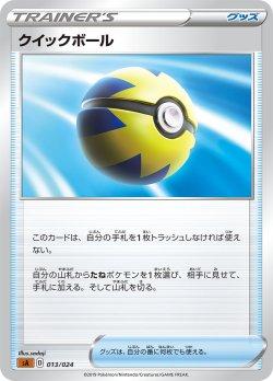 画像1: クイックボール[PKM_sA_13/24闘]