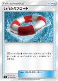 いれかえフロート[PKM_sB_12/24]