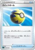 クイックボール[PKM_sC_9/20]オーロンゲ