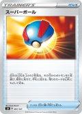 スーパーボール[PKM_sD_91/127]