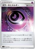 ホラー超エネルギー[PKM_sF_27/33]