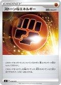 ストーン闘エネルギー[PKM_sF_28/33]