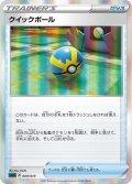 クイックボール[PKM_sGG_9/19]