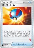 スーパーボール[PKM_sH_42/53エースバーン]