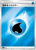 基本水エネルギー[PKM_SP4]