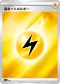 基本雷エネルギー[PKM_SP4]
