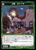 幻獣 ホトトギ[WX_13-053R]