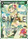 三型藹々娘 緑姫[WX_14-015LC]