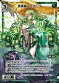 緑羅植 ユグドラ[WX_14-017LC]