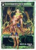三型金娘 緑姫[WX_18-017LC]