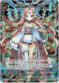 幻怪姫 サトリーナ[WX_18-029SR]