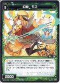 幻獣 モズ[WX_18-052R]