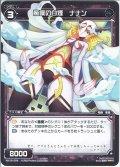 驚嘆の白煙 ナナン[WX_18-054R]