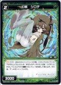 幻獣 シロチ[WX_18-077C]