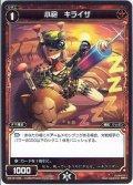 小砲 キライザ[WX_19-035R]