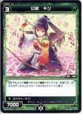 幻獣 キジ[WX_19-Re15]
