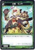 幻獣 モンキ[WX_19-Re16]
