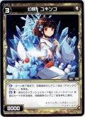 幻怪 ユキンコ[WX_20-035R]