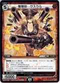 撃弩砲 グスクル[WX_20-038R]