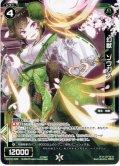 幻獣 ゾウガメ[WX_20-046R]